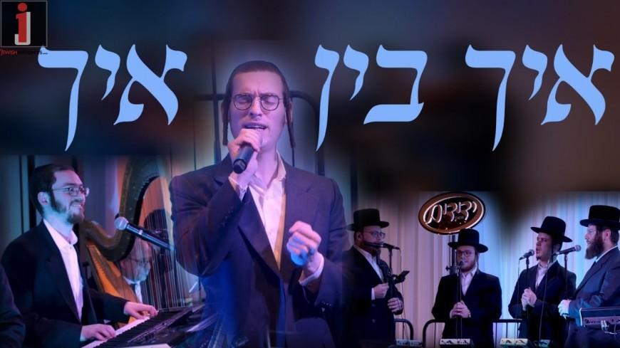 Ich Bin Ich – Dudi Knopfler, Yedidim Choir & Yeedle Kahan Plus