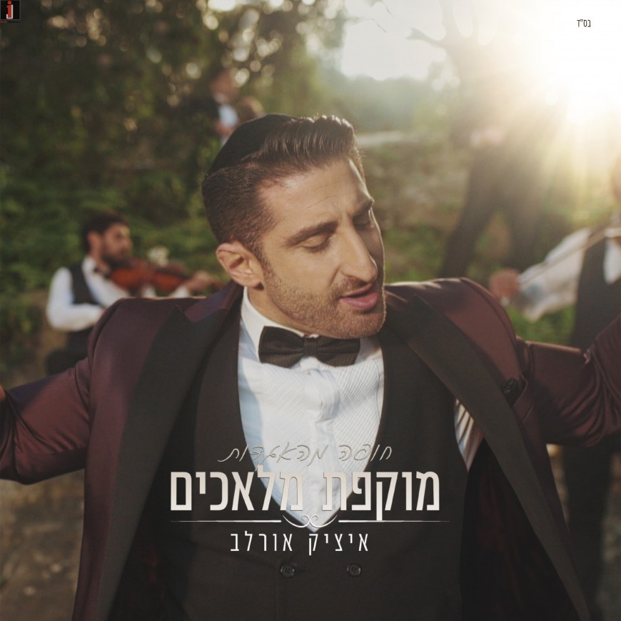 "Itzik Orlev Presents a Chuppah From The Fairy Tales With His New & Exciting Song ""Mukefet Malachim"""