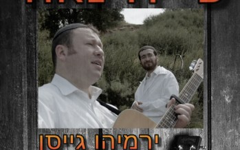 Jeremy Gaisin & Shmueli Schwartz – Ki Lo Na'eh