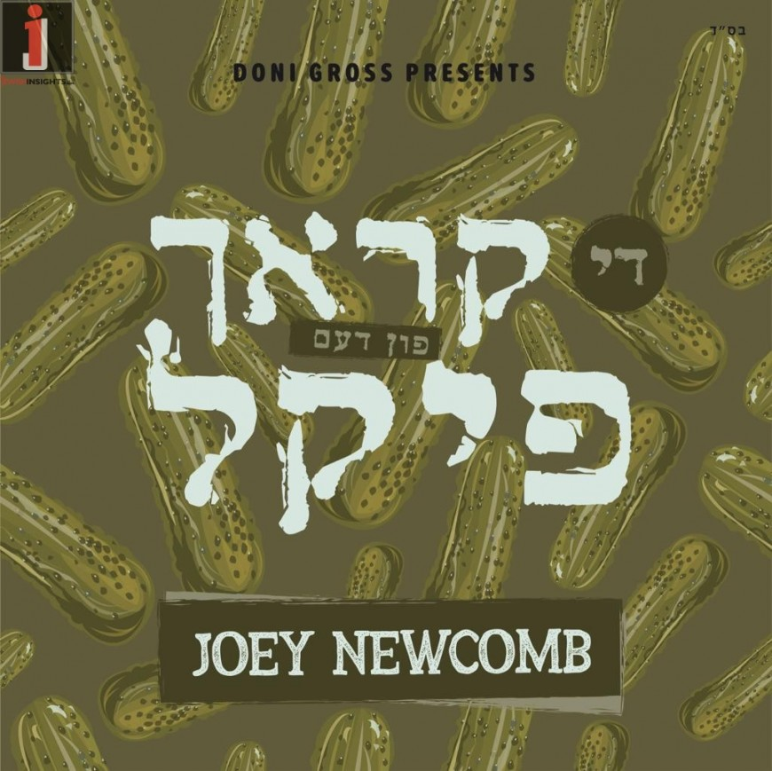Joey Newcomb – Di Krach Fun De Pickle  (Unofficial Release)