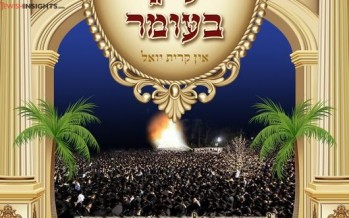 Amram Aker – Lag Baomer in Kiryas Yoel – Audio Preview