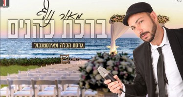 Maor Nof Performed A Moving Melody – The Kallah from Istanbul: Birkat Kohanim