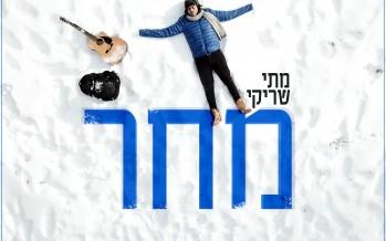 "The New Single & Music Video From The Alps – Mati Shriki ""Machar"""