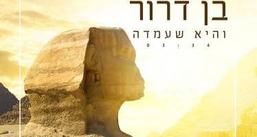 Meir Ben Dror – Vehi Sheomda
