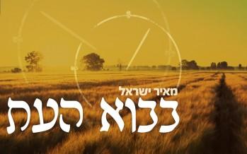 Bevo Ha'Eit – Meir Yisrael In A Prayer Ballad For Geulah