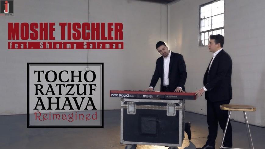 """Moshe Tischler – Tocho Ratzuf Ahava """"Reimagined"""" Feat. Shloimy Salzman"""