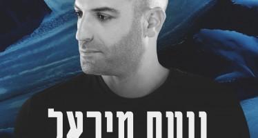 Noam Michael – Zman Techeilet
