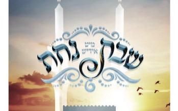 Shabbos Nachas Sefira Album Preview – MK Production ft. Yiddish Nachas