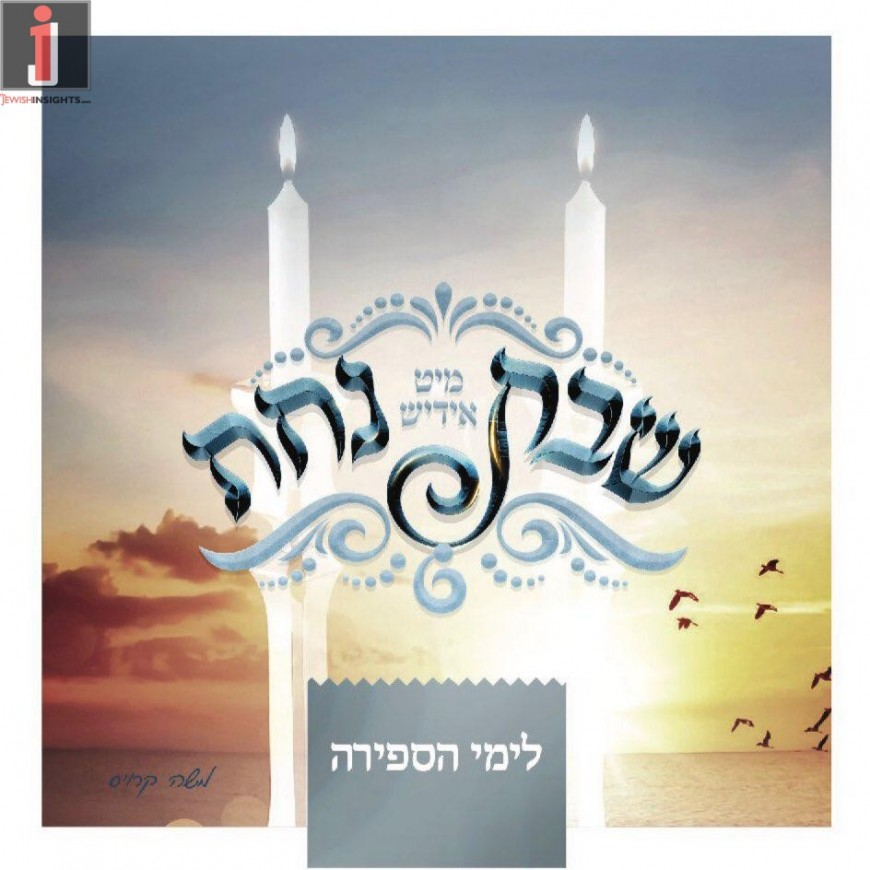 Shabbos Nachas Sefira Album Preview – MK Production ft. Yiddish Nachas