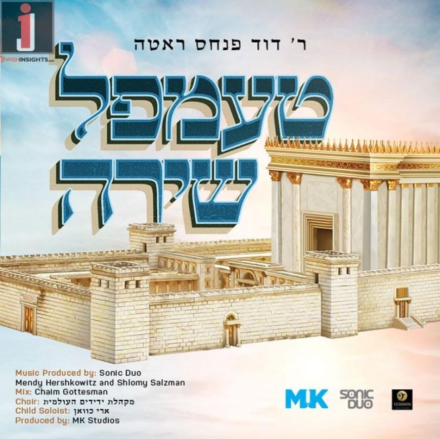 Duvid Pinches Roth – Temple Shira
