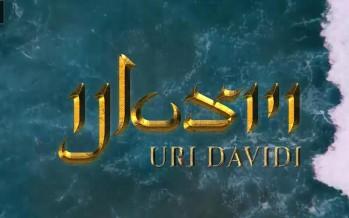 URI DAVIDI – Vayotziainu (Official Lyric Video)