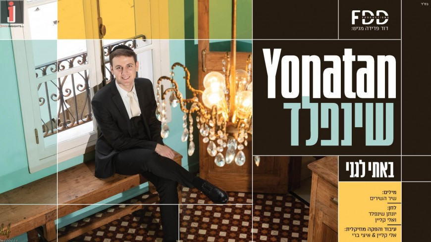 "Yonatan Shainfeld Returns With A New Single: ""Bosie Legani"""