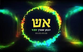 Tadlik Et Ha'Aish – Yonatan Stern Featuring Over 70 Voices!