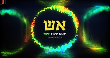 Tadlik Et Ha'Aish – Yonatan Stern Featuring Over 70 Voices!