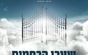 Amram Adar – Shaarei Harachamim [Official Music Video]