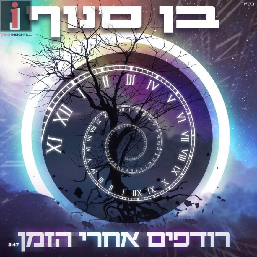 """Israeli Singer Ben Snof Releases New Hit """"Rodfim Acharei Ha'Zman"""""""