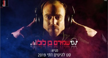 DJ Amiram Ben Lulu: 2019 Hit Set