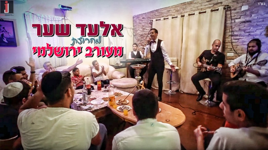 Elad Shaer – Meorav Yerushalmi Medley [Official Video]