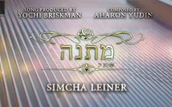 MATANA – Simcha Leiner (Official Music Video) Yeshivat Reishit