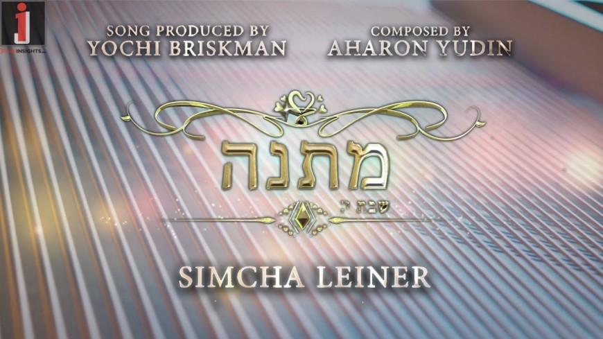 MATANA – Simcha Leiner (Official Music Video) Yeshivat Reishit