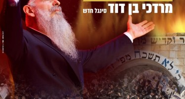 "MBD Releases A Fiery New Hit: ""Kedai Hu Rebbi Shimon"""