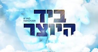 B'yad Hayotzer – Sababa Band feat. Shloime & Yanky Daskal