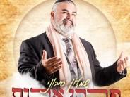Shimon Sibony – Pirkey Avot Part 1