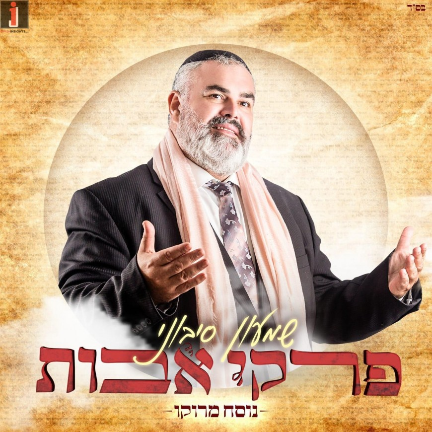 Shimon Sibony – Pirkey Avot Part 1