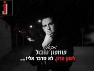 Shimon Tubul Releases Lashon Hara Lo Medaber Elai [Vocal Version]
