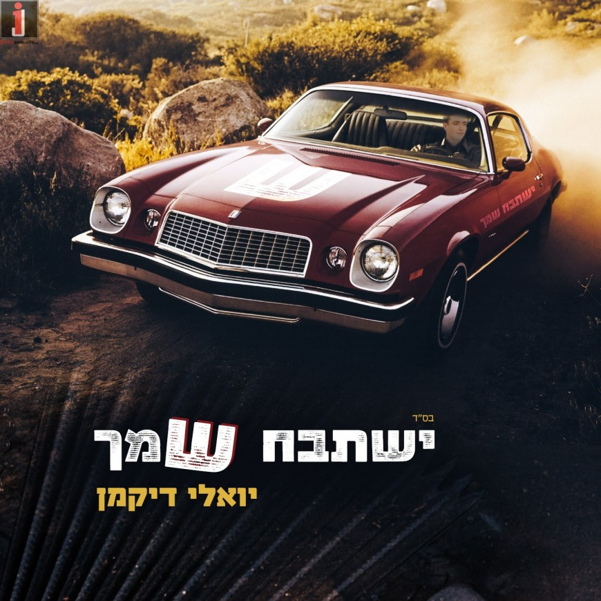 "The Official Hit of The Summer: Yoeli Dikman ""Yishtabach Shimcha"""