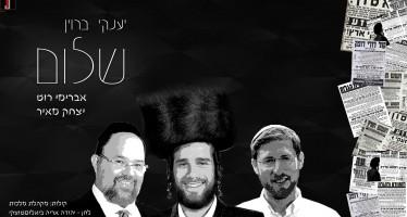 Yanky Braun, Yitzchak Meir & Avremi Roth – Shalom
