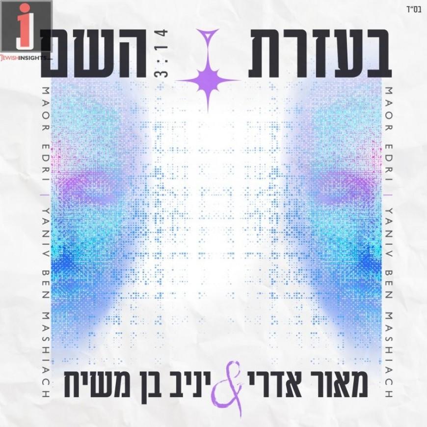 "Yaniv Ben Moshiach & Ma'or Edri ""B'Ezrat Hashem"""