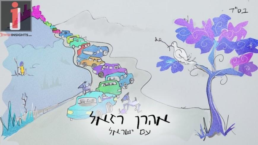 Aaron Razel – Am Yisrael [Official Music Video]