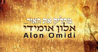 Alon Omeidi – Madlik Et H'or