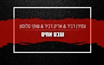 Amiran Dvir, Arik Dvir & Shuki Salomon – Shevet Achim