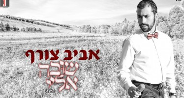 "Aviv Tzoref Releases His Second Single ""Shuva Eilay"""