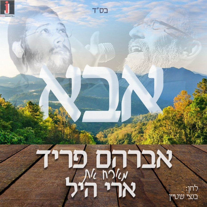 "Avraham Fried In A New Duet With Ari Hill ""Abba"""
