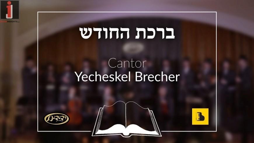 Birchas HaChodesh, Cantor Yecheskel Brecher, Yedidim Choir