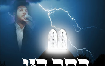 "Chaim Green Releases New Single In Honor of Shavous ""Buchar Buni"""