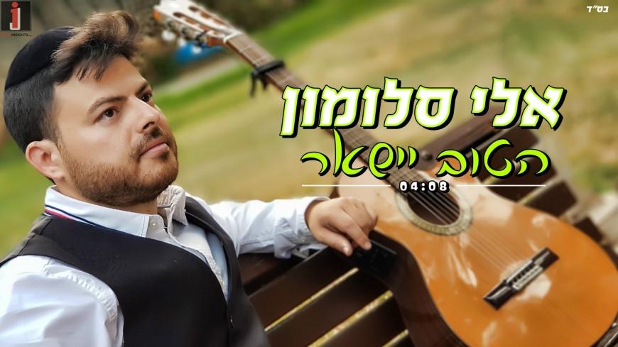 Eli Salomon – Ha'Tov Yisha'er [Official Music Video]