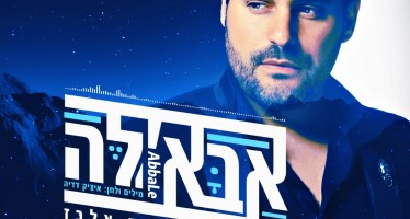 "International Jewish Superstar GAD ELBAZ, with a new hit single in Hebrew ""ABBA'LE"