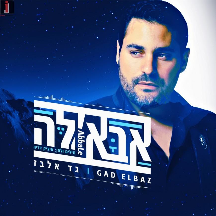 """International Jewish Superstar GAD ELBAZ, with a new hit single in Hebrew """"ABBA'LE"""