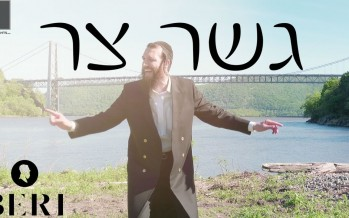 Gesher Tzar – Beri Weber [Official Music Video]