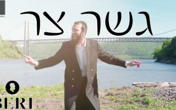 Gesher Tzar – Beri Weber [Official Music Video]