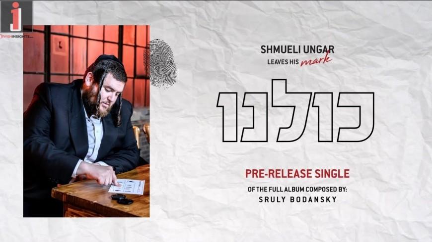 Kilunee feat. Shmueli Ungar: Single From Fingerprint Album by Sruly Bodansky