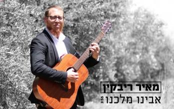 "Meir Rivkin Releases His Debut Single ""Avinu Malkenu"""