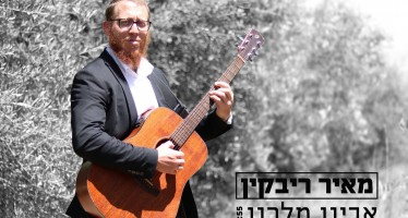 "Meir Rivkin Releases His Debut Single ""Avinu Malkenu"""