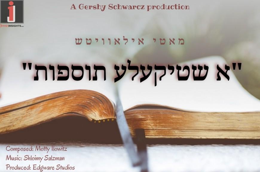 A Shtikele Tosfos – Motty Ilowitz