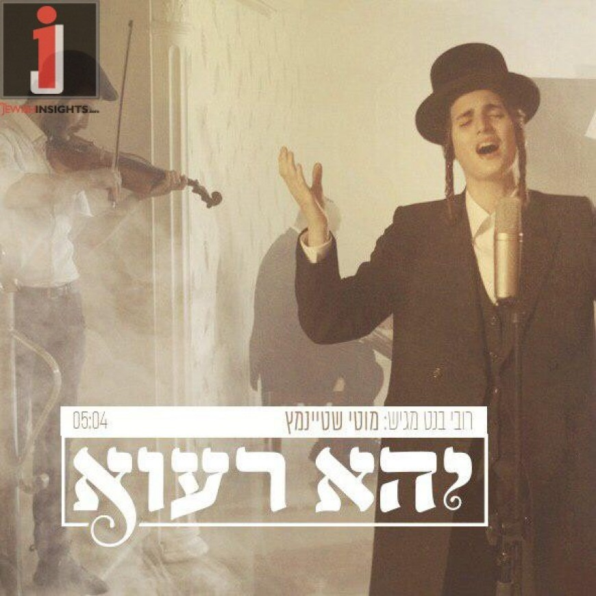New From Banet Productions: Motty Steinmetz In An Exciting New Single/Video For Shavous!