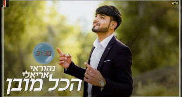 "Nehorai Arieli Releases His Debut Single ""Hakol Muvan"""